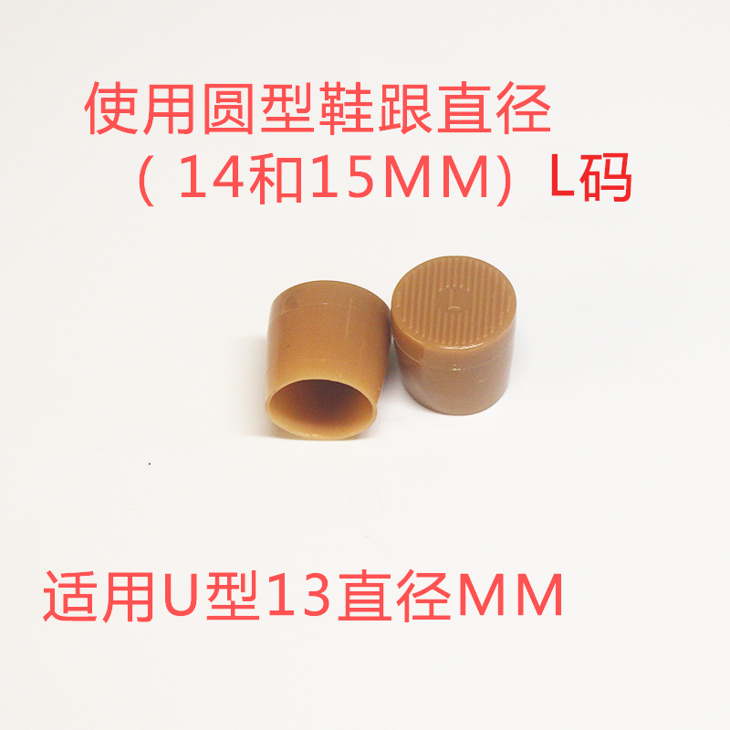 L CODE APRICOT (FOR 14 AND 15MM) 3 PAIRS