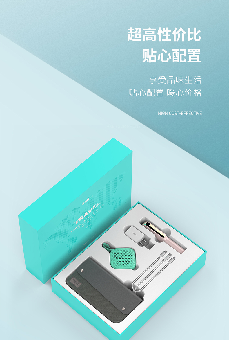 Recci 旅行系列礼盒手提包数据线蓝牙音响