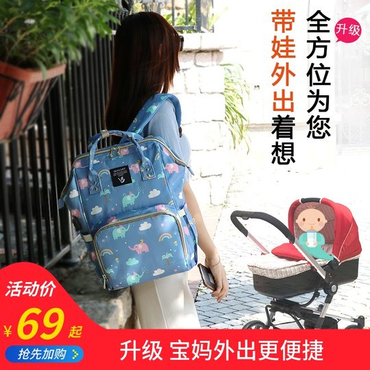 Mom backpack mother bag out Baoma bag fashion Mummy bag large capacity multi-purpose shoulder bag stroller