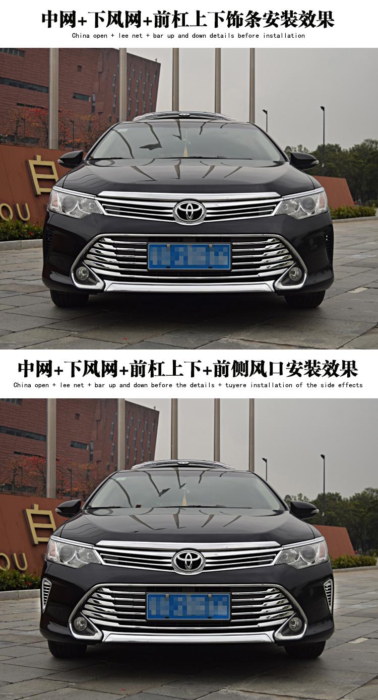 Thanh trang trí cản trước, mặt ca lăng xe Camry 2015 - 2017 - ảnh 8