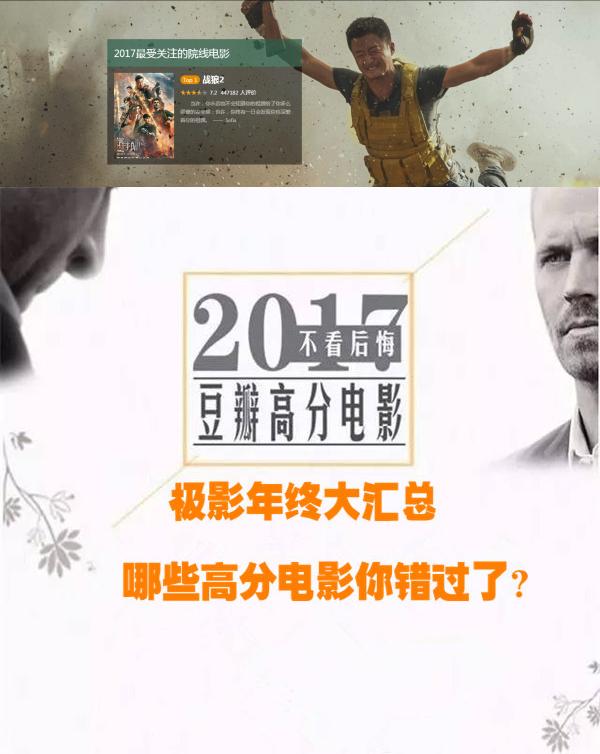 豆瓣2017年度电影榜单(附下载链接)