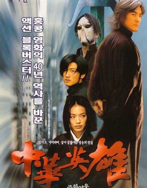 中华英雄 1999.HD720P 迅雷下载