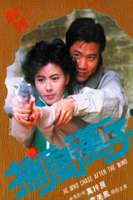 捕风汉子 1988.HD720P 迅雷下载