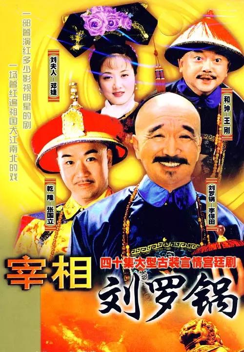 宰相刘罗锅全集 1996.HD720P 迅雷下载