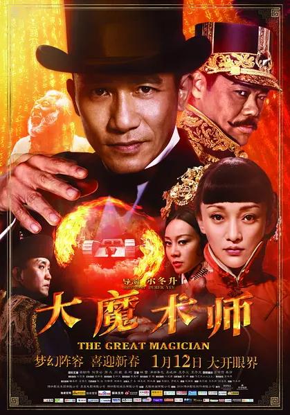 大魔术师 2012.HD720P 迅雷下载