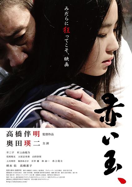 血珠 2015.HD720P 高清电影日语中字 迅雷下载