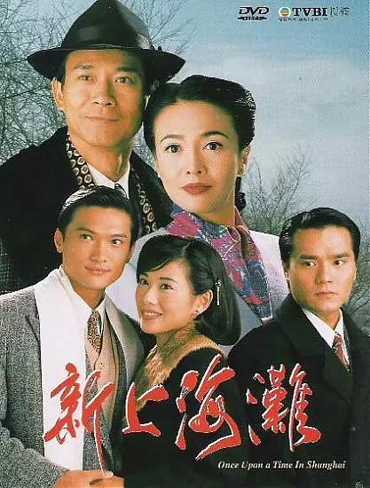 新上海滩(TVB郑少秋版)全集 1996.HD720P 迅雷下载