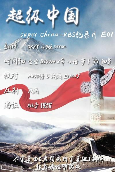韩国KBS纪录片《超级中国》为何这么火