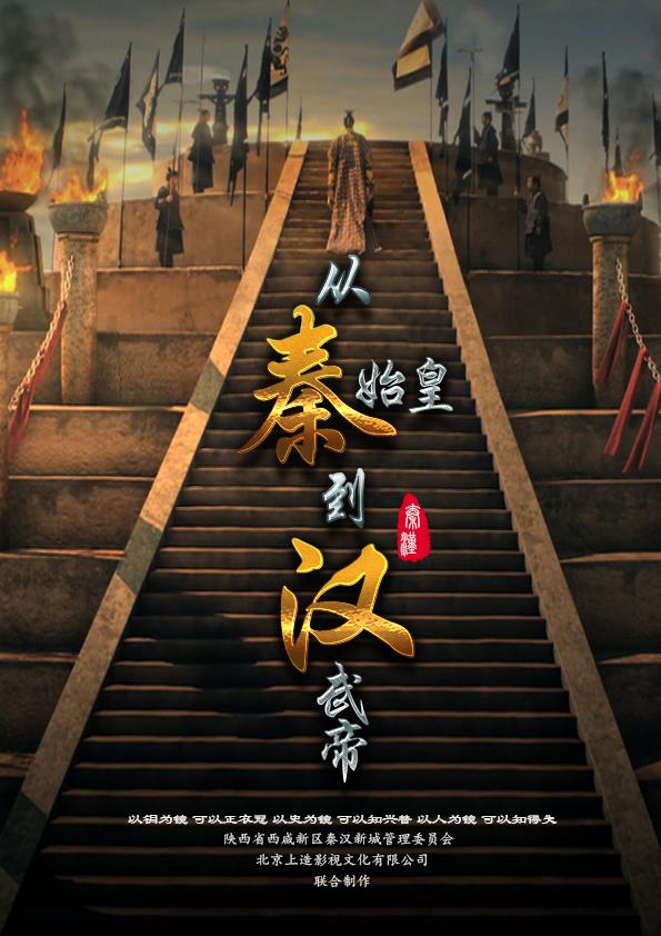 从秦始皇到汉武帝纪录片 HD720P 百度云迅雷下载