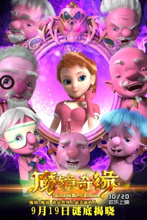 魔镜奇缘 2015.HD720P 国语中字
