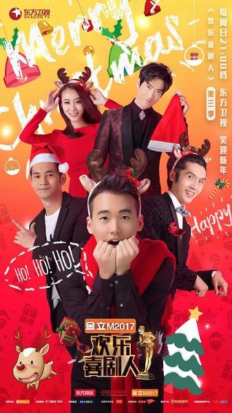 欢乐喜剧人第三季 第一期 2017.HD720P 迅雷下载