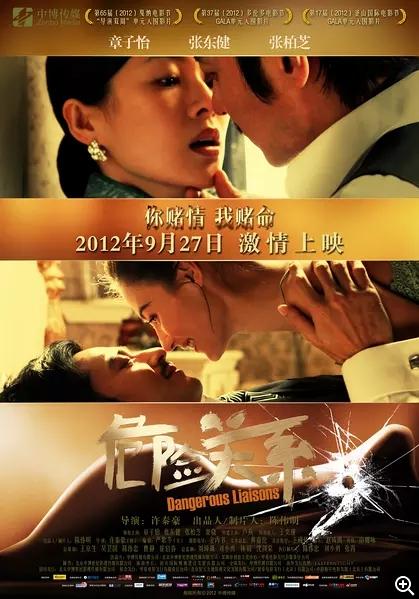 危险关系 2012.HD720P 迅雷下载