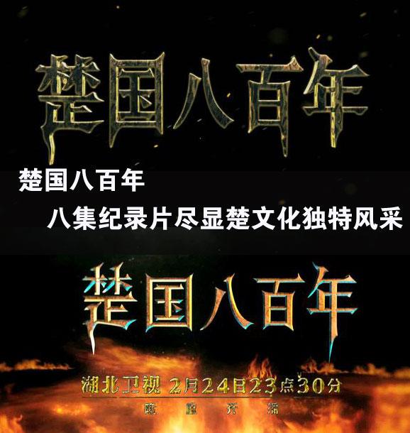 楚国八百年 2014央视精品纪录片 HD720P 迅雷下载