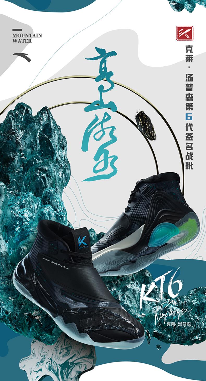 安踏 KT6高山流水 汤普森第六代签名战靴 图1
