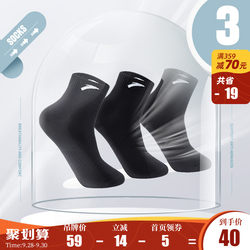 Anta socks for men and women new summer comfort socks boat socks socks stockings sports socks for men and women combined three pairs of dress