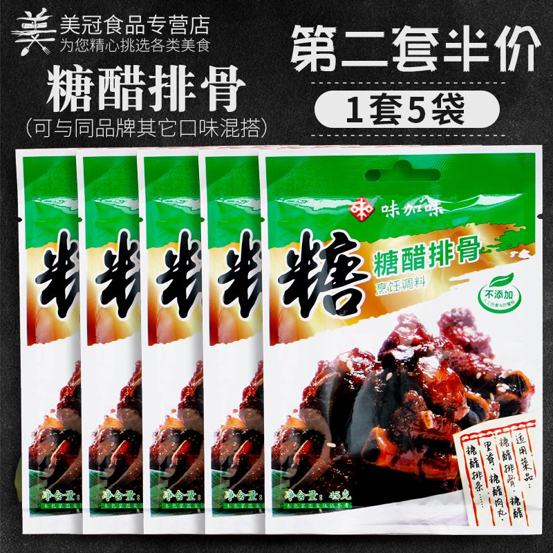 味加味川菜糖醋调料包45g*5袋糖醋排骨调味酱汁里脊调味料咕肉