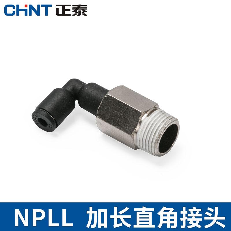 正泰90度L型气动加长型软管直角快速接头铜弯头气管快插