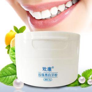 【欢康】牙齿变白美白神器去黄速效洗牙粉