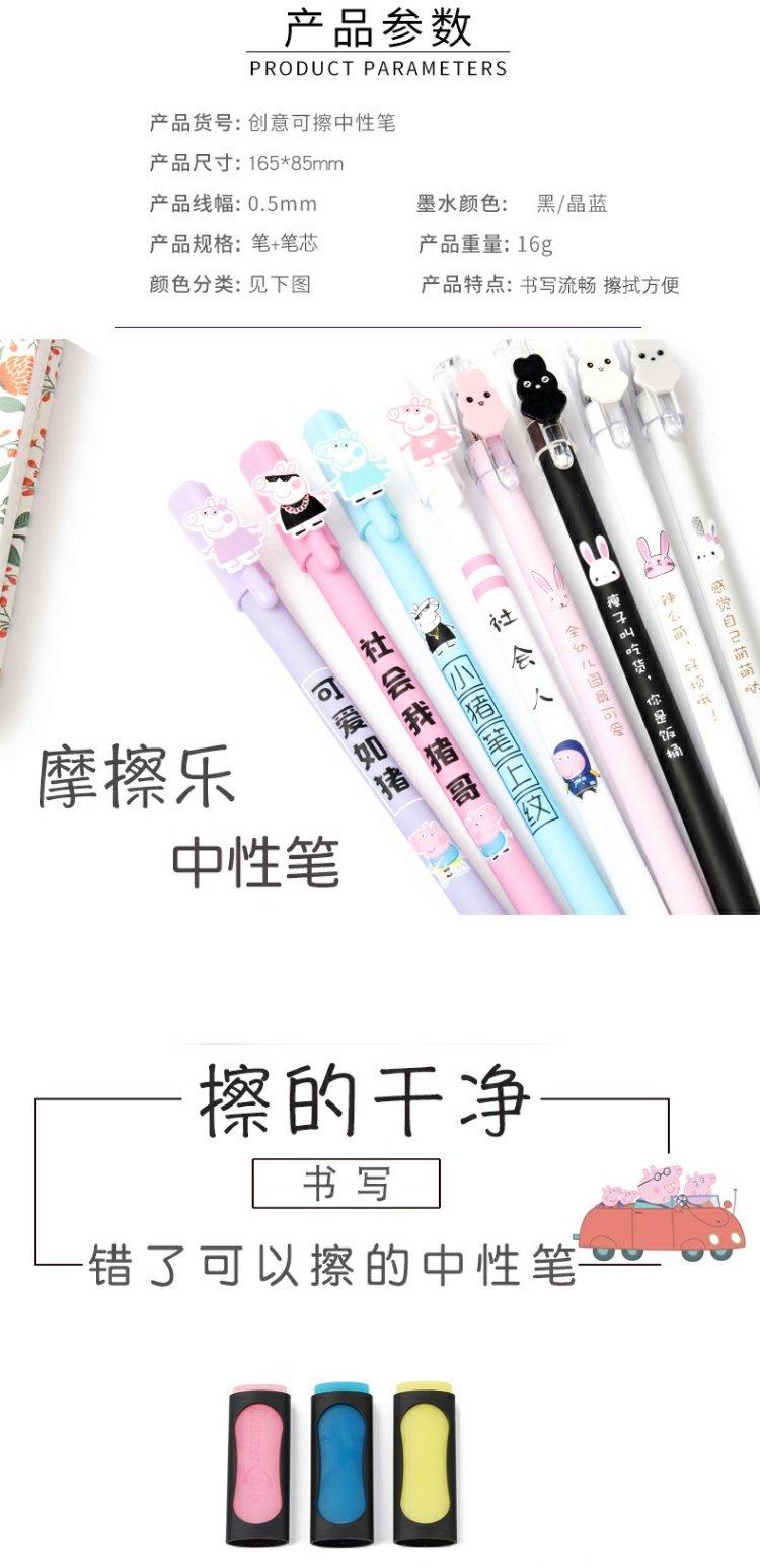 智美雅可擦笔小学生用可擦中性笔4