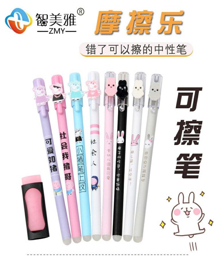 智美雅可擦笔小学生用可擦中性笔3