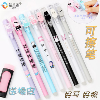 Zhi Miya can rub pen primary school students with wiped neutral pen cute creative cartoon 0.5mm black magic wipes can rub pen M Mo rubber pen hot mill easy to wipe blue pen core 0.5mm