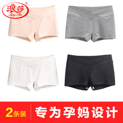 Langsha pregnant women's safety pants anti-empty low-rise pants pregnant women leggings boxer thin spring and summer pregnancy shorts