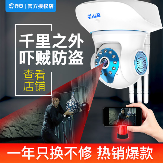 Qiaoan Wireless Camera Network Mobile Remote Outdoor HD Night Vision Pack Home Monitor 770