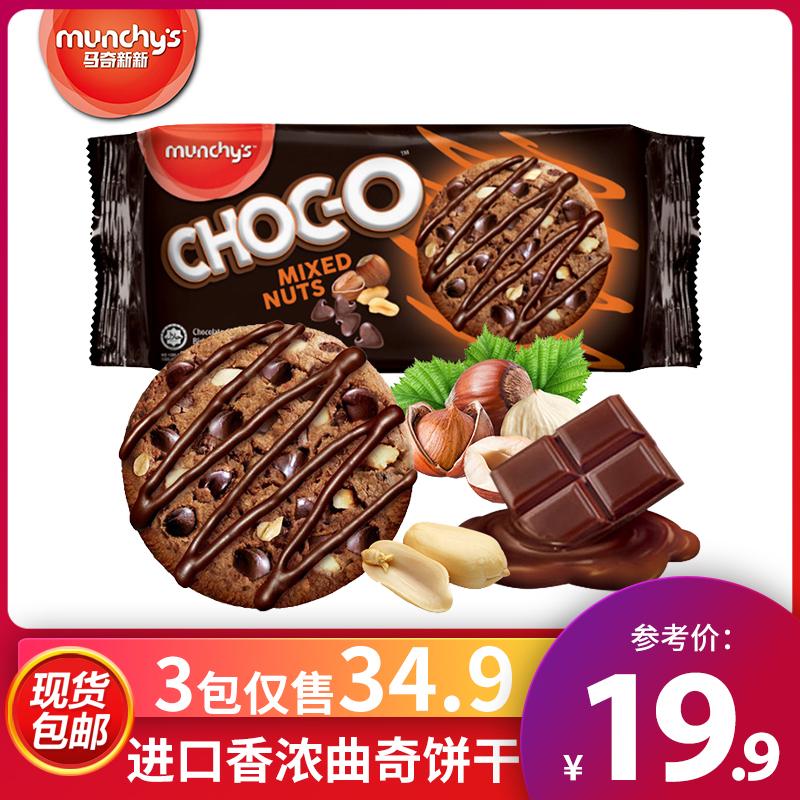 小编长期回购品牌:马来西亚 马奇新新 巧克力曲奇125gx3袋