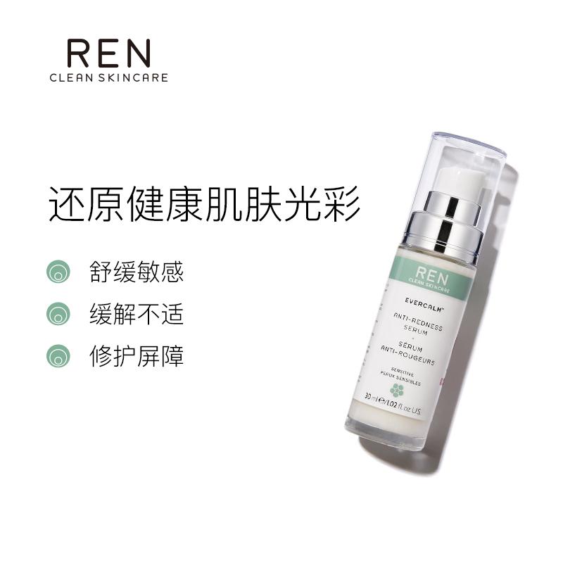 有机护肤 REN 平静舒缓红血丝修复精华 30ml 天猫优惠券折后¥230包邮包税(¥280-50)