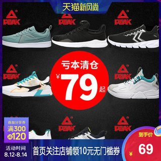 Peak Sports Shoes man 2020 Summer brand Broken size clearance men shoes breathable mesh special running shoes man