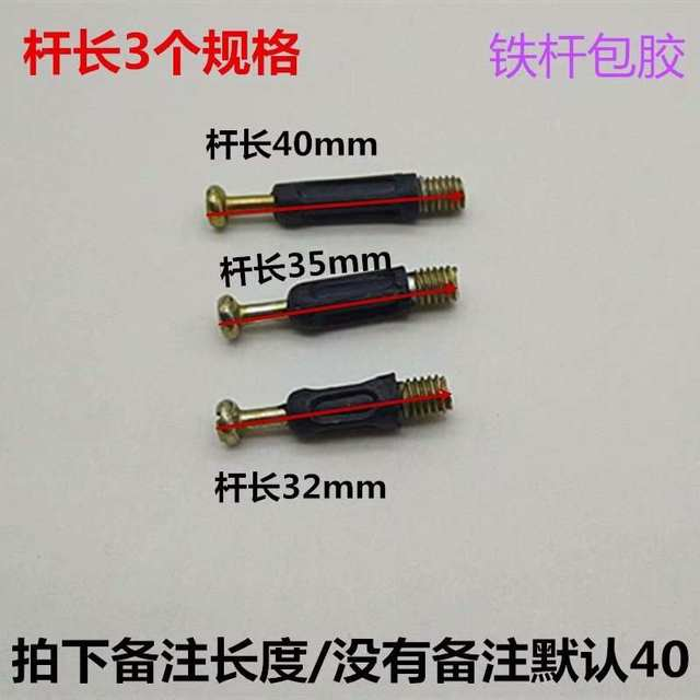 .Desk 32/35 / 40mm three-in-one connector / screw rod hardware wardrobe wardrobe bed fastening accessories