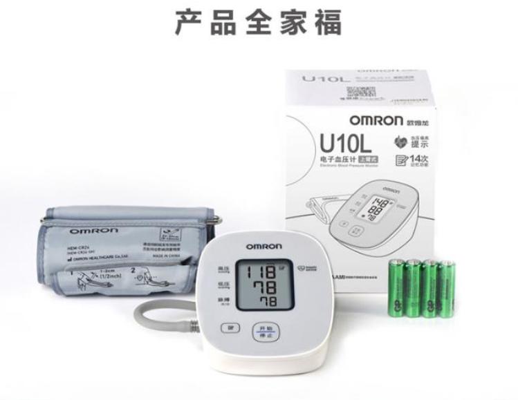市场占有率第一 日本 欧姆龙 U10L 上臂式电子血压计 全程一键操作 图10