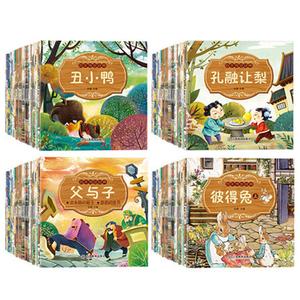 全套200册 儿童童话故事书0-1-3-4-6岁宝宝睡前故事书本启蒙绘本睡前小故事图书籍连环画彩图注音版故事书 幼儿园书