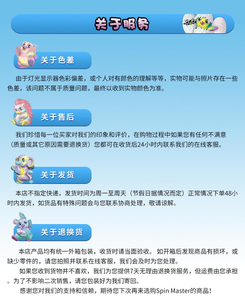8月魔法蛋新品_21.jpg