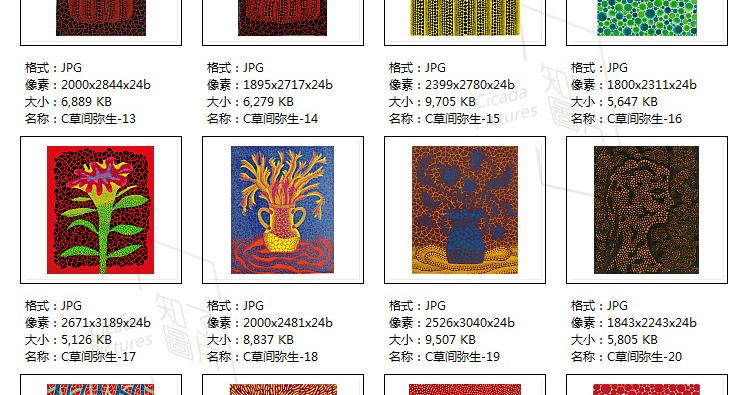 草间弥生绘画高清电子图片前卫艺术超现实主义波点女王装饰画素材插图(25)