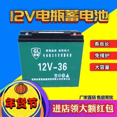 12 volt battery 12v36a80 Anmeijia night market lamp with stall stereo large capacity dry battery lead acid battery