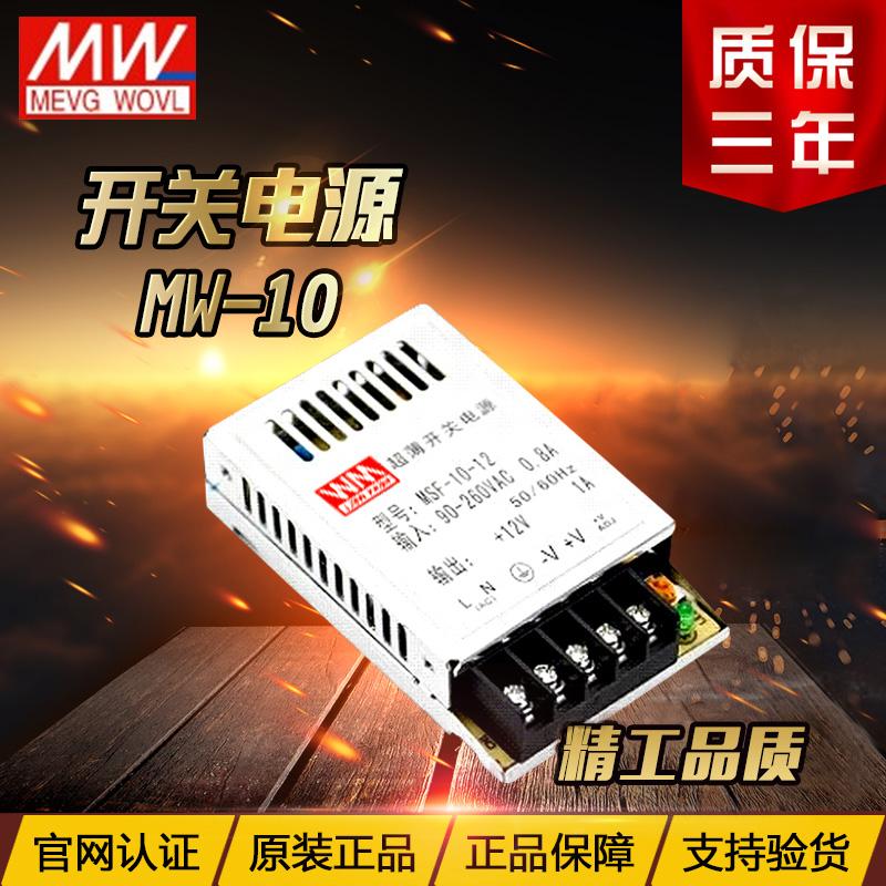 明纬开关电源MW-10W-5V/2A 20W超薄开关电源/12V24V全国包邮