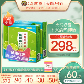 Kyoto read Cixi hot clear 12 packs 3 boxes of stone cleaning heat granules drying to rush hot cold tea genuine
