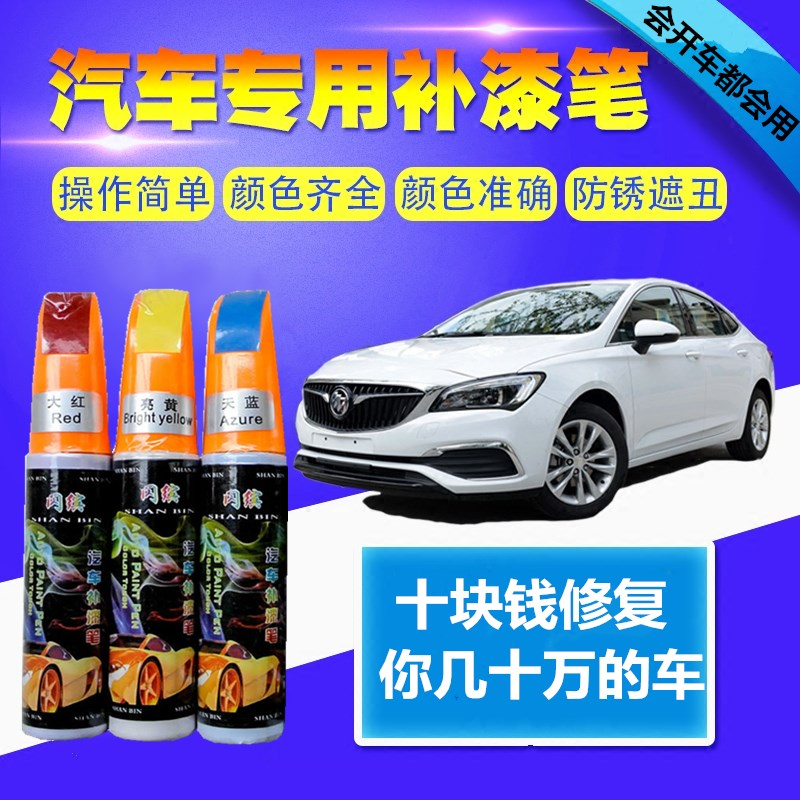 Honda Accord paint pen fit Feng Fan Ling sent Taffeta White car to mark scratches repair artifact from painting