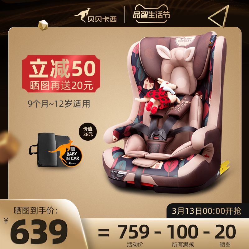 Beibeikasi car child safety seat 9 months-12 years old ISOFIX interface car seat 3C certification