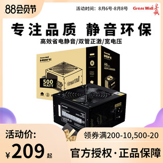 Great Wall 500W power supply rated power HOPE6000DS desktop computer power supply mute host