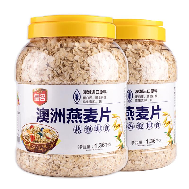 皇名 原味纯燕麦片 1360g 16.9元包邮
