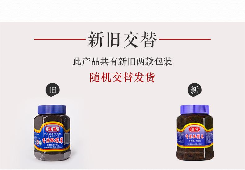 蓬盛香港橄榄菜450gx24瓶装整箱商用正宗广东潮汕特产榨菜咸菜商品详情图