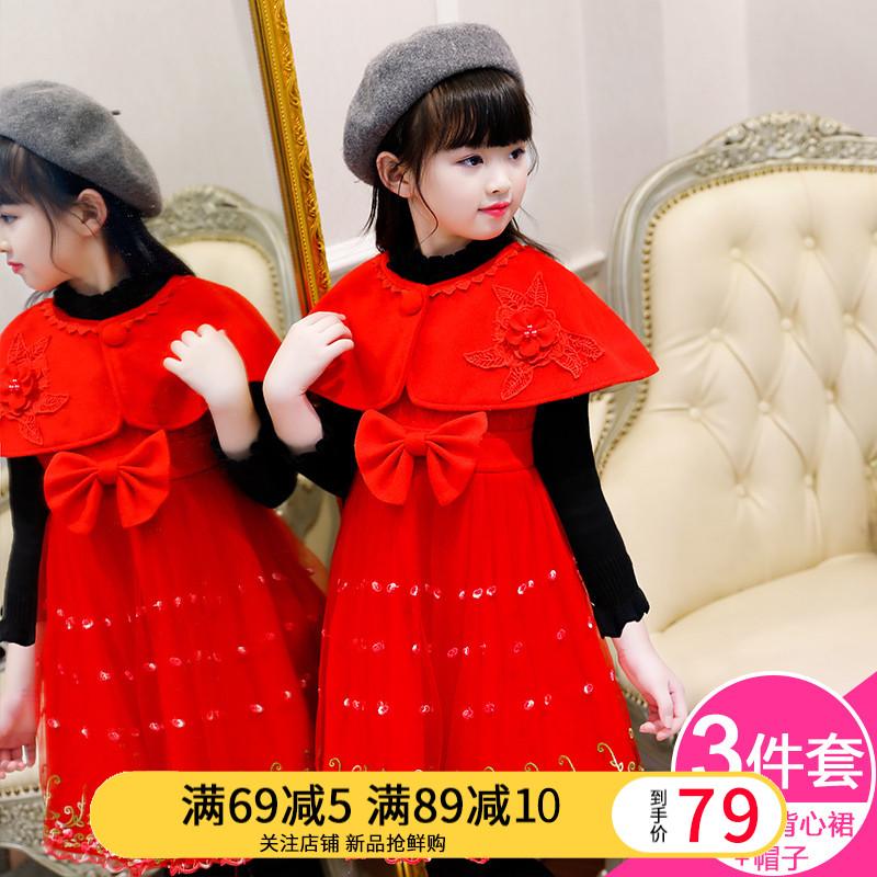 女童秋冬新款套装韩版毛呢披肩背心裙中大童洋气公主裙冬装三件套