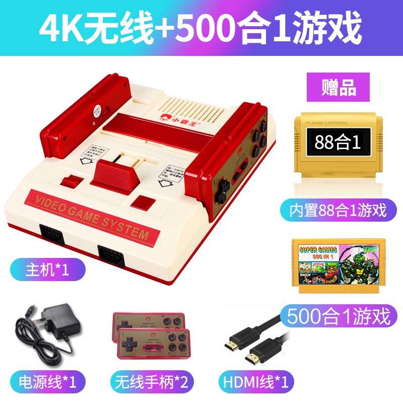 4K WIRELESS VERSION COMES STANDARD WITH +500 IN ONE CASSETTE