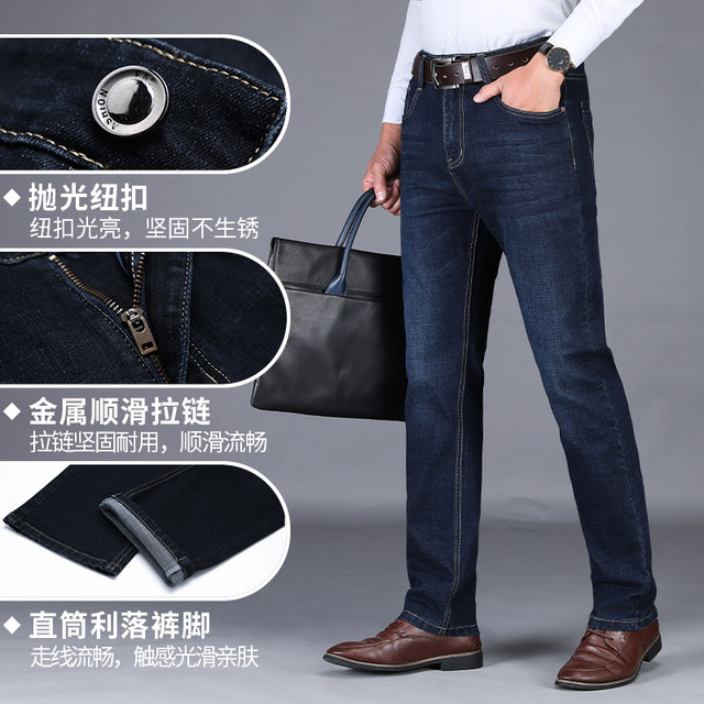 Spring and summer middle-aged men's high waist deep crotch jeans stretch spring thin loose straight leg middle-aged dad suit