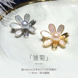 Alloy inlaid mother-of-pearl AKOYA brooch, the most fashionable daisy, popular all-match item