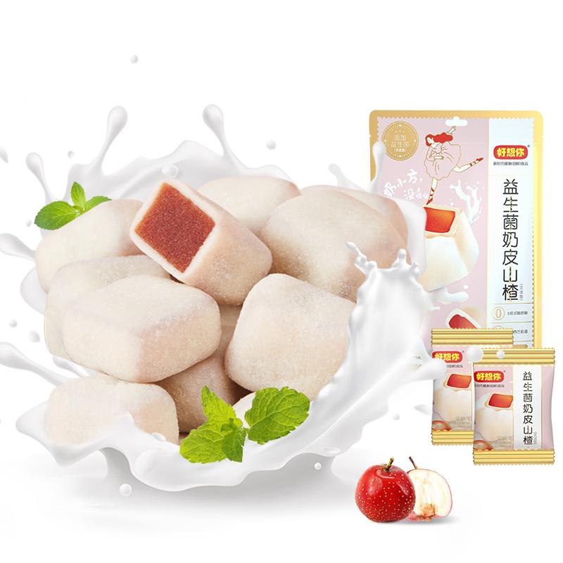 预售【好想你_奶皮山楂128g×4袋】非酸奶山楂球零食网红独立小包