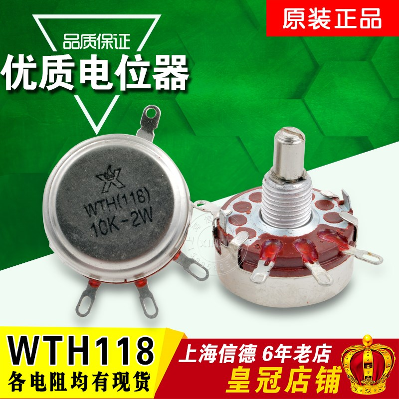 Genuine WTH118-1A 2W lap carbon potentiometer 1K 2K2 4K7 10K 470K 220K