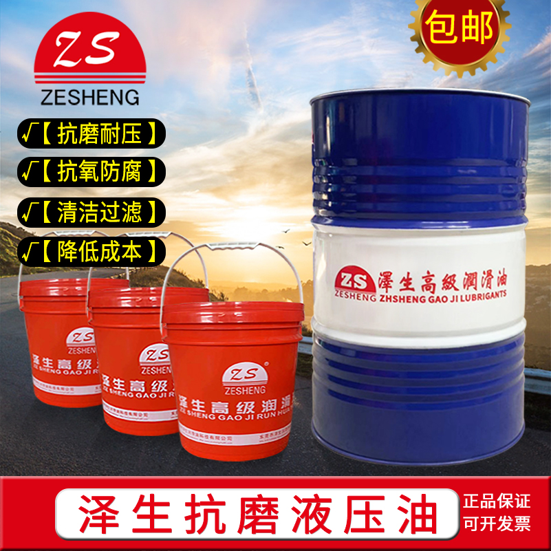 Puli anti-wear hydraulic oil No 32#46#68 13KG Zhuoli high pressure HD injection molding machine lubricating oil 170KG